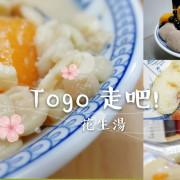 Food 台南中西區 Togo 花生湯-超大顆芋圓、綿密又香氣十足的幸福花生湯