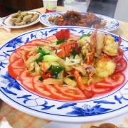[台北海鮮]沒訂沒位置~生意超好經濟又實惠的海鮮餐廳「大眾餐館」龍蝦配菜脯意外好滋味/好新鮮又美味的海鮮料理/雙溪海鮮餐廳/雙溪火車站/