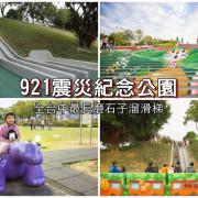 【玩樂.台中】太平景點/921震災紀念公園~台中最長的磨石子溜滑梯在這裡,挑戰速度與刺激感,遛小孩熱門景點
