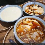 (新開店)饅頭總類多樣口感好 豆花表現也不錯的文青饅頭店-豆舖子@捷運葫洲站@東湖