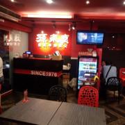 蘆洲中興街孫東寶牛排店:聚餐好地方