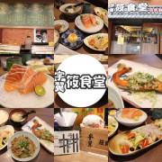 【松山|宇翼筱食堂】 超高CP值的盤食套餐,松山區日式料理推薦,商業午餐/假日套餐(內附菜單)