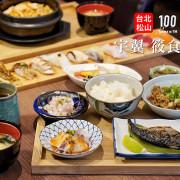 【台北松山】宇翼 筱食堂|松山區日式料理推薦,用料實在的新鮮好味!