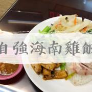 FOOD|新北三重—自強海南雞飯|皮滑肉嫩的海南雞飯|三重國小站、自強路