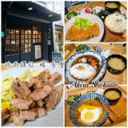 透過美食與幸福結緣的幸福感~明 食堂 Akira Shokudo