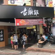 (西門)全新飯食選擇~西門町必吃阿嬤古早味 特製醬料醃漬炸雞 鮮嫩多汁炸雞塊  - 古潮雞