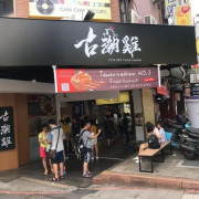 (西門)阿嬤的古早味 特製醬料醃漬炸雞 鮮嫩多汁西門新美食 - 古潮雞