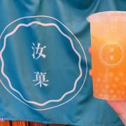 [台北中山區]手搖飲品也可以很健康~淳真菓感手作原茶-汝菓