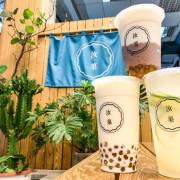 【台北飲品】汝菓|文青天然好味道