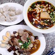 【屏東-東港鎮】東港美食人氣麵店「曉樂天麵食館」