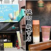 【台南新市區】『誠沏茶飲 新市店』~誠心沏好茶,喝茶選誠沏。南科終於有誠沏囉!可外送南科、永康工業區。