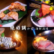 [台北南京三民]絕好調 和食 海鮮酒場。不收服務費創意視覺系居酒屋料理/日本料理/握壽司/串燒/京華城美食/體驗券。