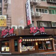 【松山】絕好調 和食 海鮮酒場/南京三民捷運站/捷運美食/京華城/日式居酒屋