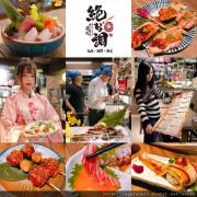 [台北美食] 台北最好吃的居酒屋「絕好調 和食 海鮮酒場」 #南京三民站 #松山區 #體驗券