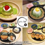 [食記][新北市][三重區] 五円·ご緣 -- 手作創意日式飯糰料理、濃郁又入口即化的抹茶布丁