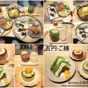 [食記][新北市][三重區] 五円·ご緣 2部曲 -- 新款日式飯糰定食和手作甜點新登場!