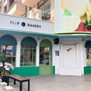【台中 南屯】翻轉甜點台中 flipbakerytc 🍰從桃園開到台中的清新甜點店,鄰近林新醫院、IKEA,內有提供輕食、甜品、舒芙蕾等多種選擇,周邊不少區域滿500可外送,想吃在家等就有了~
