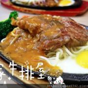【家家牛排屋】台南東區/厚切牛排/小美冰淇淋吃到飽/平價牛排/小卷排