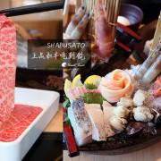 SHABUSATO - 吃到飽日式涮涮鍋 / 和牛 海鮮 自助吧/ 獨特湯鍋