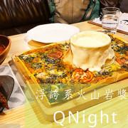 石牌創意餐酒館 QNight 餐酒館 獨家火山岩漿披薩 道地韓式歐巴炸雞 包廂包場聚餐   護理人員神秘折扣