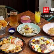 【台北松山】Chill Bistro & Cafe|松山區餐酒館推薦!盡情享受放鬆的微醺時光!