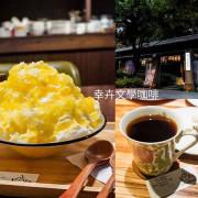 <台中美食>NMU幸卉文學咖啡,炎熱的天氣就是要來碗料多味美酸甜好滋味芒果牛乳鵝絨刨冰