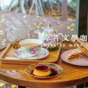 NMU 幸卉文學咖啡 台中日式老宅咖啡廳,宛如世外桃源的靜謐空間,還有酥脆肉桂捲及日式鵝絨冰(台中文學館/第五市場)