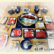 ♚桃園美食♚好神肉品火鍋超市。好神國際。一起去逛火鍋超市喽!想吃什麼自己拿,樂趣多更多