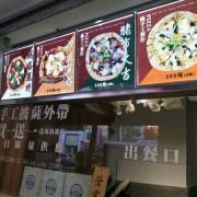 """""""忠孝復興下午茶美食""""LamigoLaman也推出pizza囉!! 多種口味任君挑選(鹹的甜的葷的素的披薩通通有)"""
