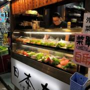 台北美食|通化街夜市-日本丸-平價日本料理壽司和關東煮