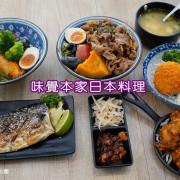 【天母美食】味覺本家/平價日本料理/丼飯/關東煮