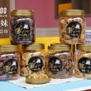 【台中龍井】豬寶妹手感烘焙坊|台中伴手禮新選!千層蝸牛捲口味豐富變化多!