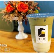 【飲品Drink】東區網美打卡名店_十三月_超好拍文青風