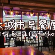 【美食】新竹市東區CP值爆表的早午餐!大城市早餐屋City Breakfast Shop