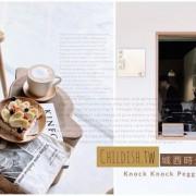 【浿淇朵*咖啡】城西時光Childish-台北城高CP值銅板價早午餐/吐司/咖啡店。貓王最愛、煉乳草莓、圓圓鮮奶茶。台北/中正區美食。