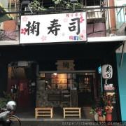 新北市蘆洲區-掬壽司