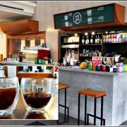《行天宮站精品咖啡》美麗遇見一個人的品味咖啡/中廣大樓頂級精品咖啡/咖啡控的天堂『 潤咖啡 RÚN MY LIFE』