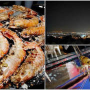 全台唯一夜景流水蝦餐廳 那兩蚵流水蝦夜景餐廳 海鮮、熟食小菜吃到飽 親子遊戲區