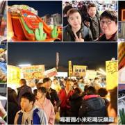 湖口觀光夜市.3/4日開幕(禮拜一.四營業美食懶人包)--踢小米食記