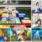 【玩樂.台北】新莊熱門打卡景點/新莊中港大排彩繪親水綠廊~超網美的彩色積木步道,散步就能拍好拍滿