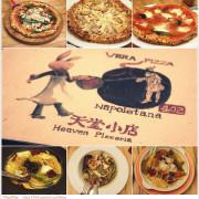 《食記》台中義式餐館‧月光兔天堂小店,披薩超好吃!