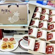 《伴手禮》純手工製造鳳梨酥/來自宅心老板送的年節禮盒/下午茶的點心/最佳伴手禮-『御青茶苑』