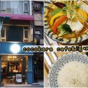 【台南中西區】『cocokara cafe&湯咖哩』~北海道名物『湯咖哩』不做作的美味,讓咖哩的香料麻醉味蕾。