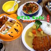 [士林站]OTIS Café~親子友善餐廳/姐妹淘下午茶/家庭用餐/場地租借 - ifunny 艾方妮的遊樂場