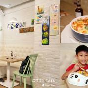【士林美食】OTIS Café - 士林親子友善餐廳 / 環境舒適.餐點平價 / 提供wifi . 插座 . 會議室租借 / 近捷運士林站