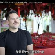 當代花藝家Timo Bote在台的國際文化工藝交流