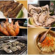 【高雄 美食】看夜景 吃美食/ 聚餐 /小酌 /大啖生蠔 / 雄出沒生蠔餐酒館