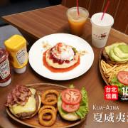 【台北信義】Kua-Aina 夏威夷漢堡 一手難以掌握!來自夏威夷歐胡島的人氣漢堡!