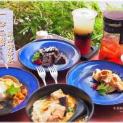 【台南_東區】成大校區平價餐飲美食、冷泡茶飲_一心二葉(育樂店)生活喫茶家
