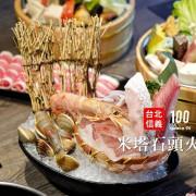 【台北信義】米塔石頭火鍋|信義區火鍋推薦,飲料冰品吃到飽,一人也能輕鬆開桌!